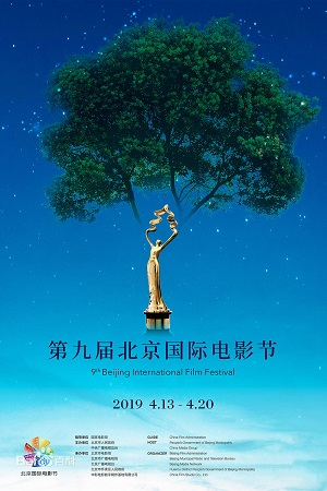第9回北京国際映画祭ポスター
