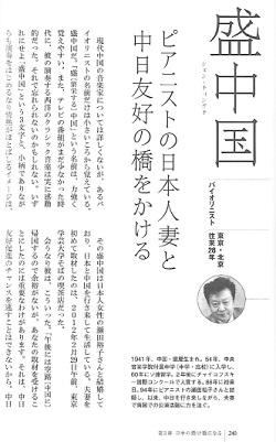 『在日中国人33人の それでも私たちが日本を好きな理由』_1