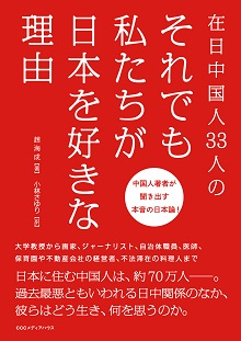 『在日中国人33人の それでも私たちが日本を好きな理由』_2