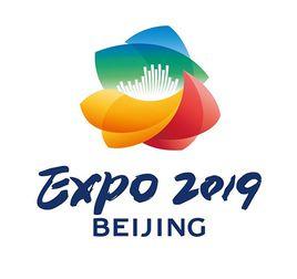 2019年中国北京世界園芸博覧会