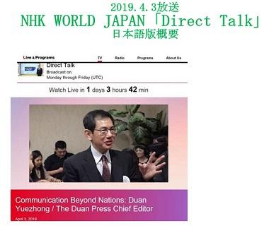 NHK 「Direct Talk」_1
