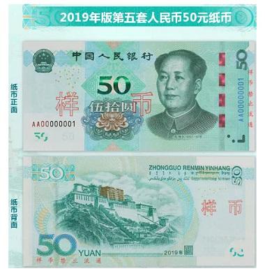 2019年版50元札