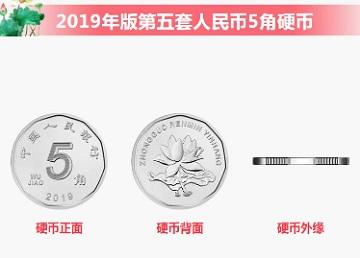 2019年版5角硬貨
