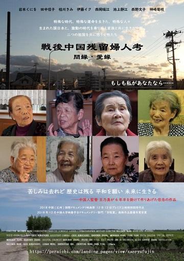「戦後中国残留婦人考」ポスター