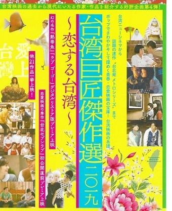 「台湾巨匠傑作選2019 〜恋する台湾〜」
