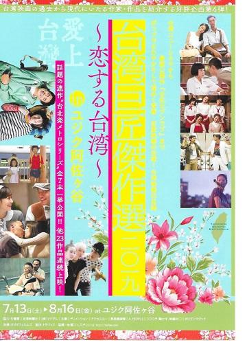 「台湾巨匠傑作選2019〜恋する台湾〜」