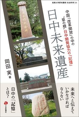 岡田実著 『日中未来遺産』