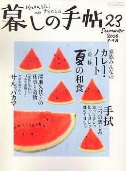 「暮しの手帖」 2006年8-9月号