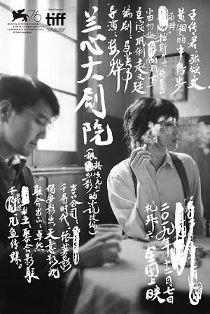 「サタデー・フィクション」 中国版ポスター