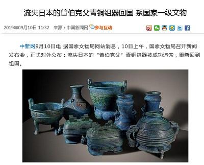 中国一級文化財の青銅器が返還