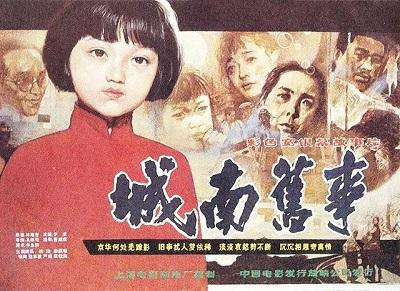 「城南旧事」 (北京の想い出)