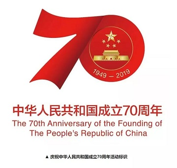 新中国成立70周年ロゴ