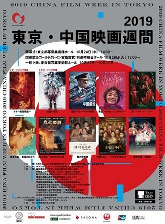 「2019東京・中国映画週間」ポスター