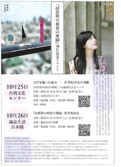 刊行記念イベント