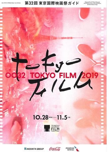 第32回東京国際映画祭ガイド