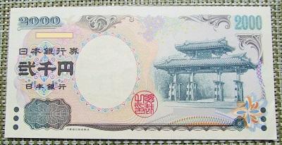 2000円札の守礼門