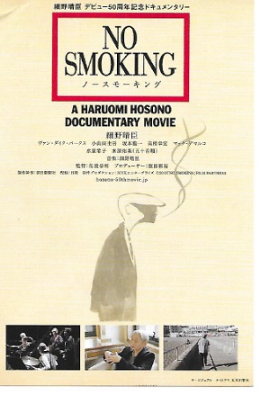 「NO SMOKING」
