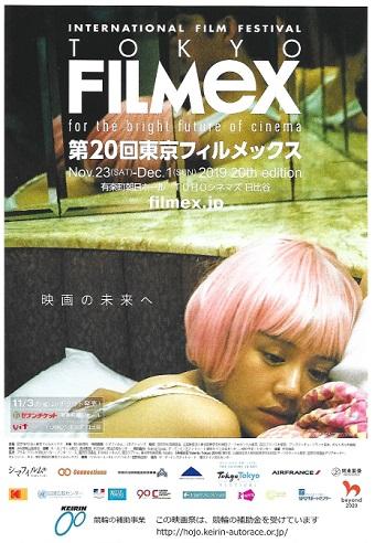 第20回東京フィルメックス