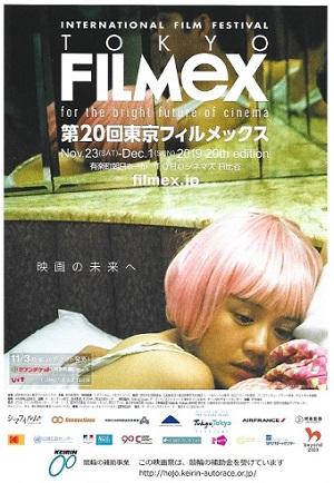 第20回東京フィルメックス パンフ