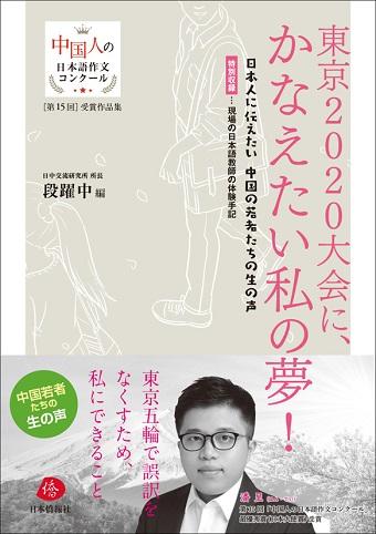 『東京2020大会に、かなえたい私の夢!』