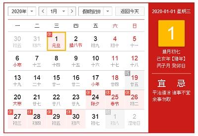 2020年1月の中国カレンダー