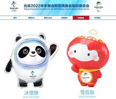2022北京大会マスコット