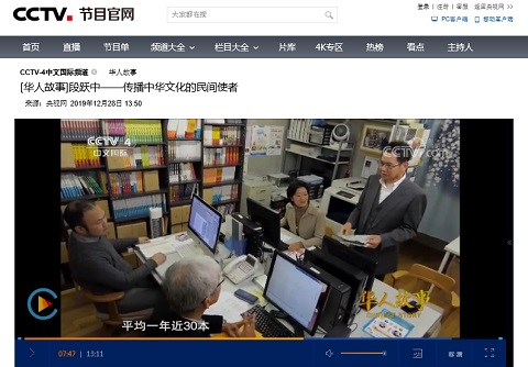 CCTV「華人故事」