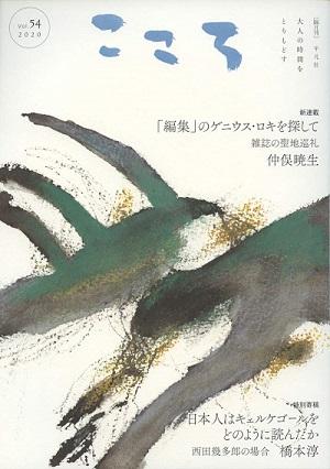 平凡社 「こころ」 第54号