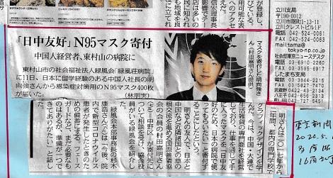 東京新聞20200512