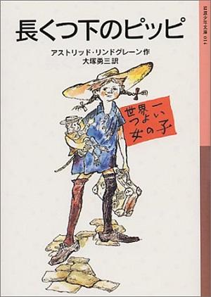 岩波少年文庫 『長くつ下のピッピ』