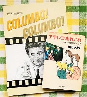 『アテレコあれこれ』 『COLUMBO! COLUMBO!』(Vol.6)