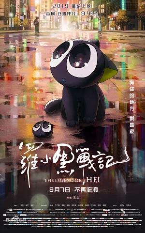 中国版「羅小黒戦記」ポスター