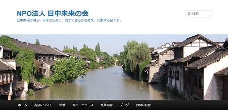 「日中未来の会」公式サイト