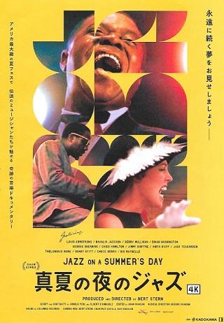 「真夏の夜のジャズ」