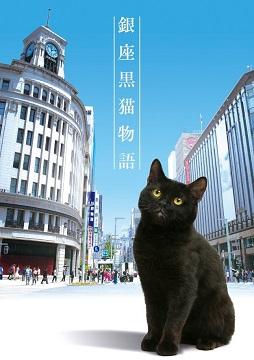 「銀座黒猫物語」