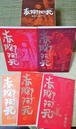 『はだしのゲン』中国語繁体字版