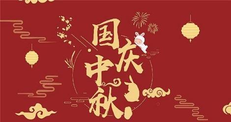 中秋国慶双節快楽!