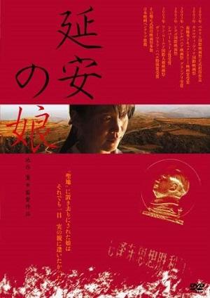 池谷薫監督作品「延安の娘」(DVD)