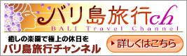 バリ島旅行ch
