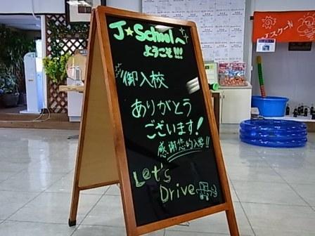 城野自動車学校宣伝