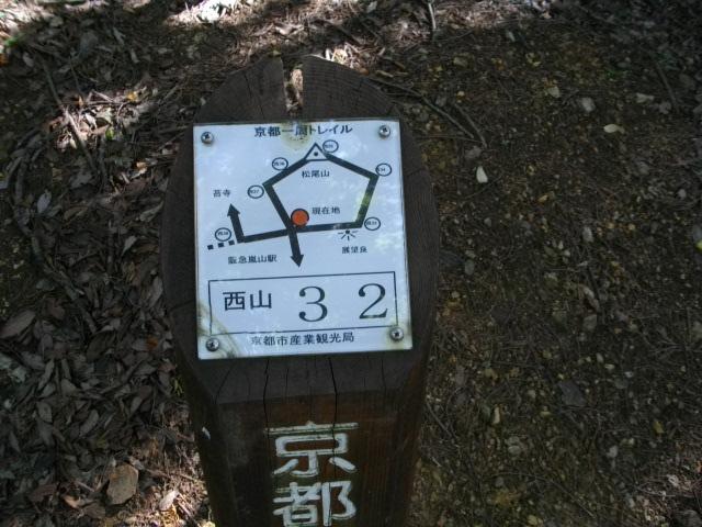 松尾山10