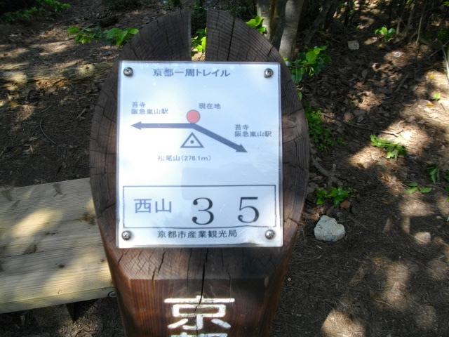 松尾山13