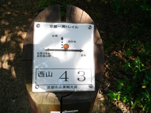 松尾山26