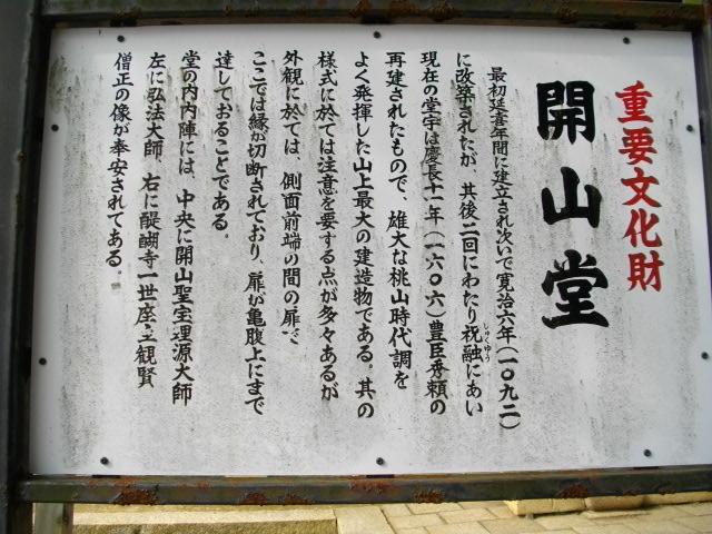 醍醐寺17