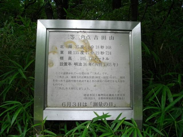 吉田山15