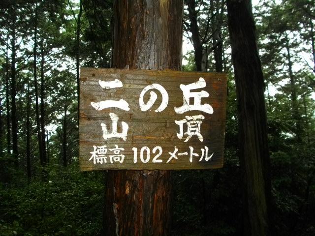 双ヶ丘25