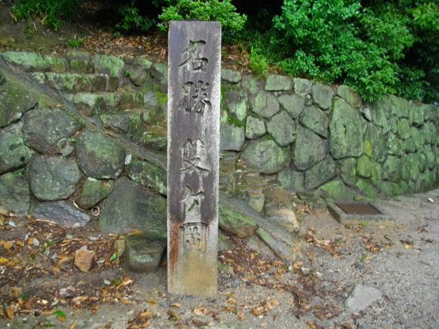 双ヶ丘26