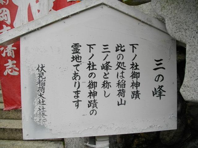 稲荷山34