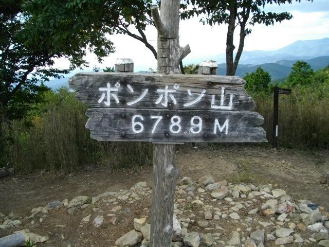 ポンポン山30