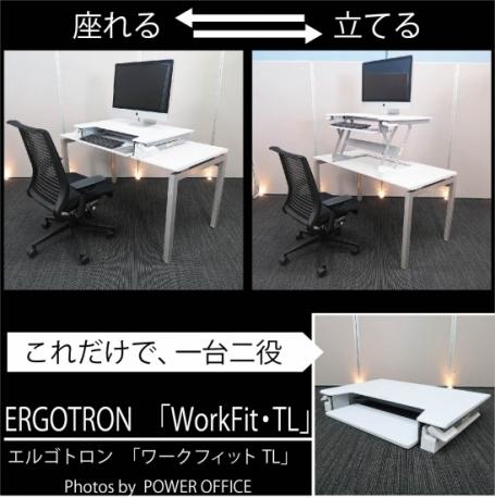 【コロナ対策オフィス家具】座り作業も立ち作業も「エルゴトロン_ワークフィットTL」.txt